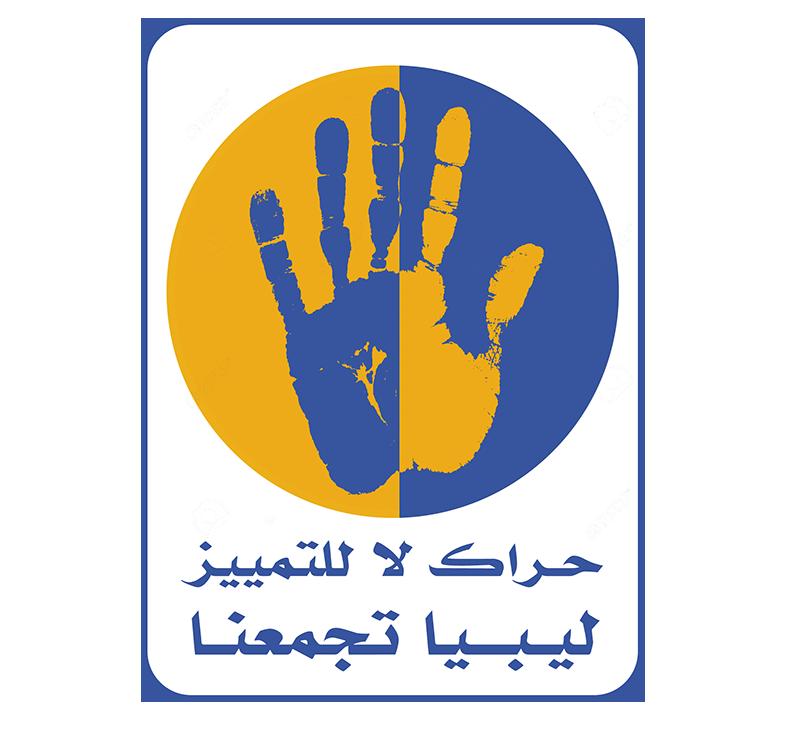 حراك لا التمييز - ليبيا تجمعنا